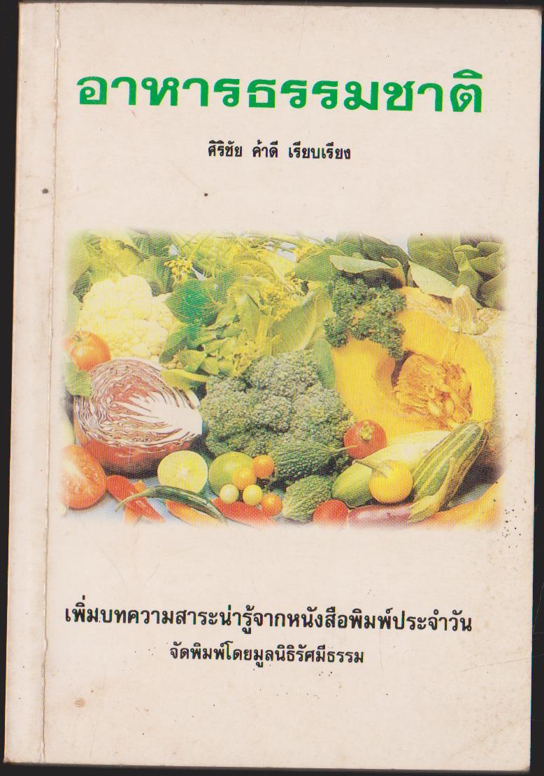 อาหารธรรมชาติ