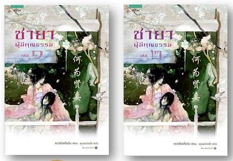 """ชายาผู้มีคุณธรรม"""" (2 เล่มจบ) By เยว่เซี่ยเตี๋ยอิ่ง มัดจำ 600 ค่าเช่า 130B."""