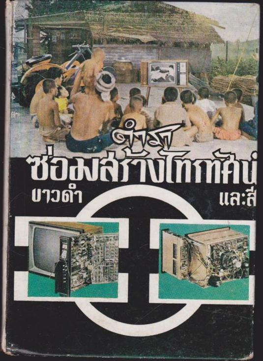 ตำราซ่อมสร้างโทรทัศน์ขาวดำและ สี