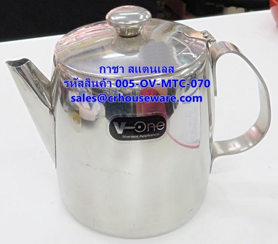 กาชาสแตนเลส รหัสสินค้า 005-OV-MTC-070