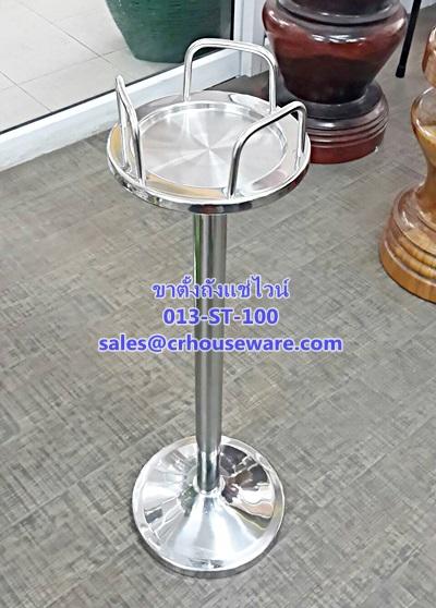 ขาตั้งถังแช่ไวน์,ขาตั้งสเตนเลส Code: 013-ST-100