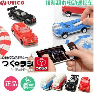 รถเลโก้บังคับด้วยไอโฟน