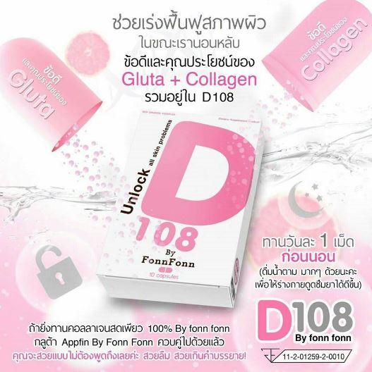 D108 Unlock all skin problems By FonnFonn D108 กลูต้า + คอลลาเจน ปลดล็อคทุกปัญหาผิว จนคุณรู้สึกได้ ภายใน 10 วัน เห็นผลเร็ว ขาวเร็ว อย่างเป็นธรรมชาติ