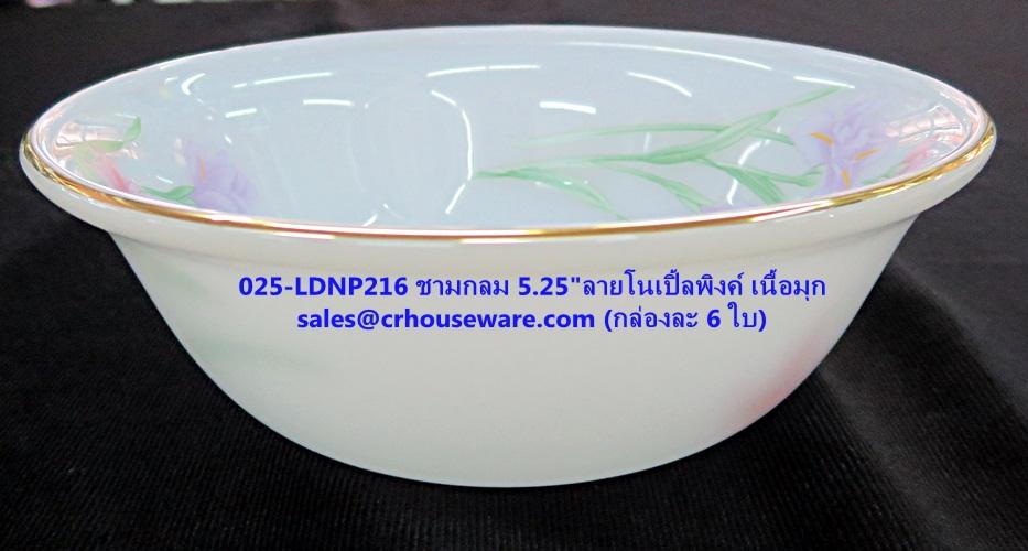 ชามกลมเนื้อมุก 025-LD-NP216 Noble Pink Dinner ชามกลม ขนาด 5.25 นิ้ว,จานชามวีไอพี