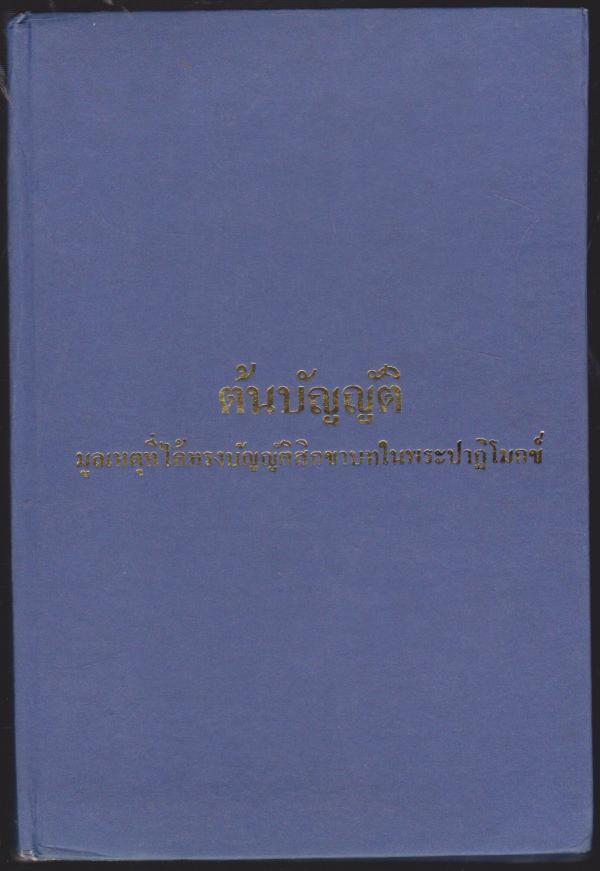 ต้นบัญญัติ มูลเหตุที่ได้ทรงบัญญัติสิกขา บทในพระปาฎิโมกข์