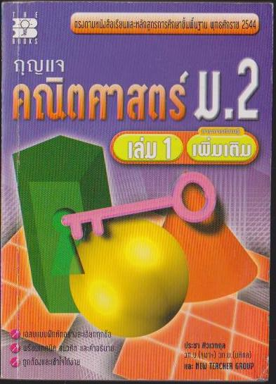 กุญแจคณิตศาสตร์ ม. 2 เล่ม 1 เพิ่มเติม