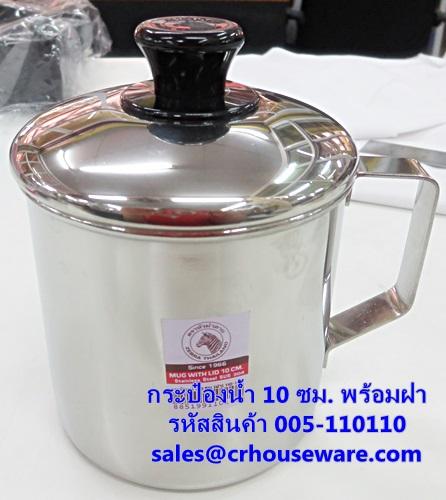 กระป๋องน้ำ 10 ซม. มีฝา รหัสสินค้า 005-110110