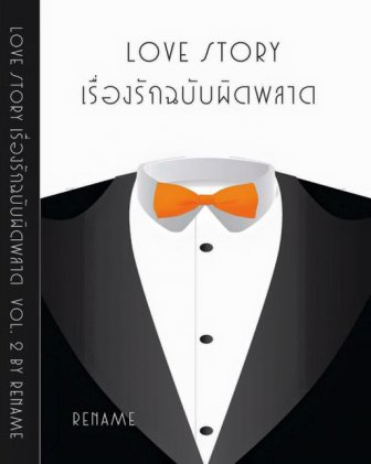 Love Story เรื่องรักฉบับผิดพลาด By Rename เล่ม 2 มัดจำ 280 ค่าเช่า 50b.