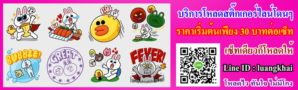 Line Sticker Shop