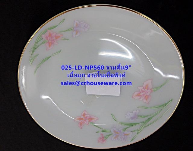 จานตื้นเนื้อมุก 025-LD-NP560 Noble Pink Dinner จานตื้น ขนาด 9 นิ้ว,จานชามรับแขกVIP
