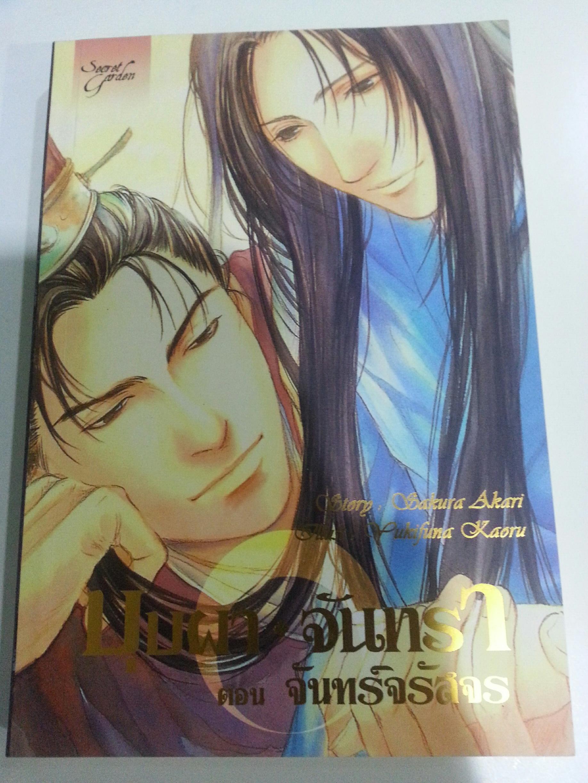 บุปผา จันทรา ตอน จันทร์จรัสจร (บุปผากลางจันทรา) เล่ม 3 เล่มจบ มัดจำ 400 ค่าเช่า 80