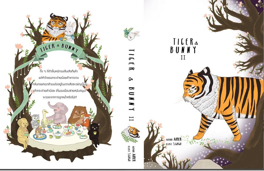 Tiger & Bunny Story By Aimer เล่ม 2 มัดจำ 420b. ค่าเช่า 80b.