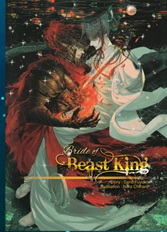 Bride of Beast King By Sano Fuyuko มัดจำ 250 ค่าเช่า 50b.