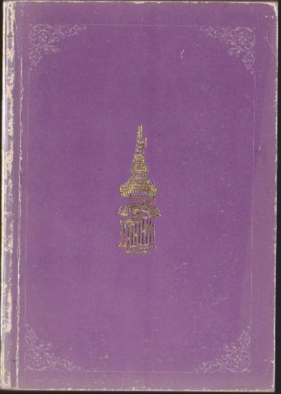 """เฉลิมพระเกียรติ """"สมเด็จพระเทพรัตนราชสุดาฯ สยามบรมราชกุมารี"""" เนื่องในวโรกาสที่ทรงพระชนมายุ 36 พรรษา พุทธศักราช 2534"""