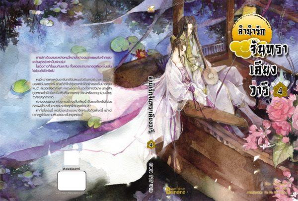 ลำนำรักจันทราเคียงวารี เล่ม 4 By Zhang Lian มัดจำ 250b. ค่าเช่า 50b.