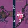 จะรัก (เพียวxกิฟ) By Jimmie เล่ม 2 มัดจำ 400 ค่าเช่า 80b.