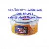 กล่องใส่อาหาร Lock&Lock รหัสสินค้า 008-HPL933