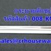 กระบวยตักชุป รหัสสินค้า 008-KM28