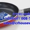 กระทะเทฟล่อน 16 ซม. รหัสสินค้า 008-TL-11587