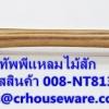 ทัพพีแหลมไม้สัก รหัสสินค้า 008-NT813