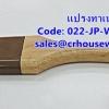 แปรงทาเนย รหัสสินค้า 022-JP-WPB-110
