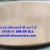 กะทะสำหรับทอดโรตี ทำจากเหล็ก ขนาด 16 นิ้ว รหัสสินค้า 008-SR-016