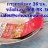 กระทะด้ามหู ขนาด 36 ซม. รหัสสินค้า 008-RK-36