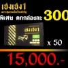 อาหารเสริมชาย เฮงเฮง1 ราคาส่ง 50กล่อง 15000.- กล่องละ300.-