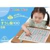 กระดาน 100 ช่องคุมอง นำเข้าจากญี่ปุ่นของแท้ สอนลูกเรื่องตัวเลขแบบคุมอง