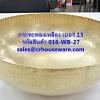 กระทะทองเหลือง เบอร์ 13 รหัสสินค้า 016-WB-27