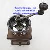 ที่บดกาแฟมือหมุน ขนาดเล็ก รหัสสินค้า 005-DE-8521, Simple Antique Style Manual Conical Ceramic Burr Wooden Coffee Bean Grinder with Drawer