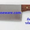 """มีดทำครัว ปลายตัด 7.5"""" รหัสสินค้า 008-SS-75"""