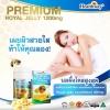 Healthway Premium Royal Jelly 1200 mg. เฮลท์เวย์ นมผึ้งเกรดพรีเมี่ยม นมผึ้งแบบซอฟท์เจล ที่มีนมผึ้งสดหลังสกัดสูงที่สุด