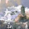 เจ้าอัคคีหวงรัก เล่ม 3 By อวี๋ฉิง มัดจำ 300 ค่าเช่า 60b.