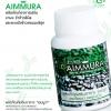 Aimmura by Aiyara ไอยรา เอมมูร่า บรรจุ 60 แคปซูล สุดยอดผลิตภัณฑ์เสริมอาหาร ปี 2012 สารสกัดงาดำและธัญพืชสูตรพิเศษ ผลงานวิจัยของ รศ. ดร.ปรัชญา คงทวีเลิศ เหมาะสำหรับผู้ที่ต้องการดูแลสุขภาพเป็นพิเศษ เช่น ข้อเสื่อม ข้ออักเสบ กระดูกพรุน เบาหวาน ความดัน