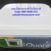 กล่องใส่อาหาร แบบเข้าไมโครเวฟได้ รหัสสินค้า 008-NUM-672