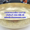 กระทะทองเหลือง เบอร์ 22 รหัสสินค้า 016-WB-49