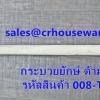 กระบวยยักษ์ ด้ามไม้ รหัสสินค้า 008-T04