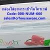 กล่องใส่อาหาร แบบเข้าไมโครเวฟได้ รหัสสินค้า 008-NUM-660