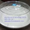 ฝาครอบอาหาร-ขนาดใหญ่ 14 นิ้ว 005-JW-14