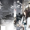 YEHO เยโฮ 2 เล่มจบ By Anasis มัดจำ 600 ค่าเช่า 120b. (BL Korean)