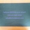 """แผ่นเมลามีนโชว์อาหาร 13""""x 21"""" Melamin slate platter. Code ; 005-JP-MSP-21BK"""