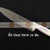 008-ATK1349024-W มีด Chef knife สแตนเลส ขนาดใบมีดยาว 24 ซม ด้ามสีขาว S/S Kitchen Knife Blade Length 24 cm White Handle