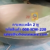 กระทะจีน 2 หู ขนาด 20 นิ้ว รหัสสินค้า 008-ICW-220