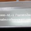อ่างอาหารอะลูมิเนียมใหญ่ตื้นธรรมดา 008-AL-1