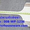 ไม้พายตักพิซซ่า รหัสสินค้า 008-WP-1236 ,Pizza_peels,Pizza_Supplies_Thailand