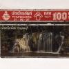 (P29USD+SHIP3USD) บัตรโทรศัพท์ ภาพ น้ำตกไทรโยค ปี 2537