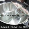 หม้อชาบู สเตนแลส 006-TH-927 Shabu pot stainless steel. 006-TH-927