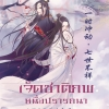 เปิดจอง เจ็ดชาติภพ หนึ่งปรารถนา By จิ่วลู่เฟยเซียง มัดจำ 335 ค่าเช่า 65b.