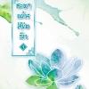 ชะตาแค้นลิขิตรัก เล่ม 1 By Yuan Bao Er มัดจำ 300 ค่าเช่า 60b.
